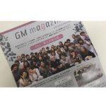 2019年11月◆GM日記